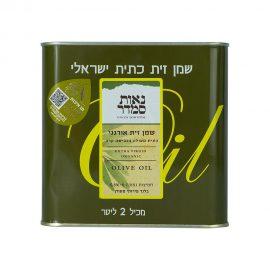שמן זית אורגני (2 ליטר)
