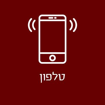 חסר מאפיין alt לתמונה הזו; שם הקובץ הוא ICONS_0001_smartphone-1-2.png