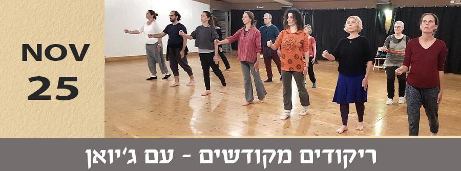 ריקודים מקודשים