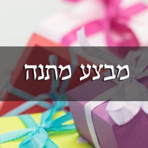מבצע - מתנה לחגים